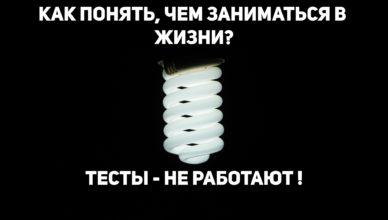 kak-ponyat-chem-zanimatsya-v-zhizni-test