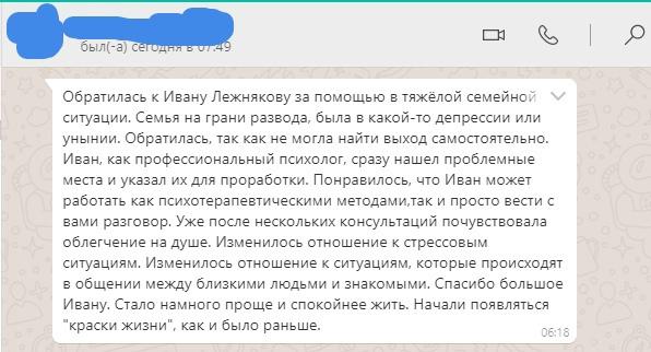 психолог отзывы